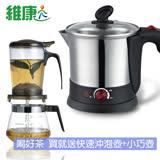 《好茶組合》【維康】1.5L 不鏽鋼美食鍋+快速沖泡壺&玻璃小巧壺 WK-1890_PC500-1