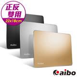 【貓頭鷹3C】aibo 正反雙用鋁合金滑鼠墊-小(22x18cm)-黑色/金色/鐵灰[MA-41]