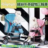 IBIYAYA 依比呀呀《繽紛午茶》FS1101S寵物三輪車