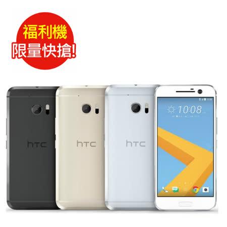 福利品_HTC 10 (32G)-(九成新)
