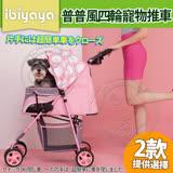 IBIYAYA 依比呀呀《普普風》FS1510寵物四輪推車