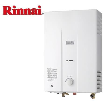 【促銷+獨家含水盤】Rinnai林內 12L屋外公寓型自然排氣熱水器RU-B1221RFN /RU-A1221RFN (桶裝瓦斯) 送安裝