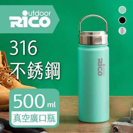 【RICO 瑞可】#316不鏽鋼高真空廣口保溫瓶(550ml)RK-550