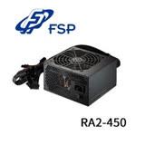 全漢 (銀牌) 銀之魂 450W 電源供應器 RA2-450