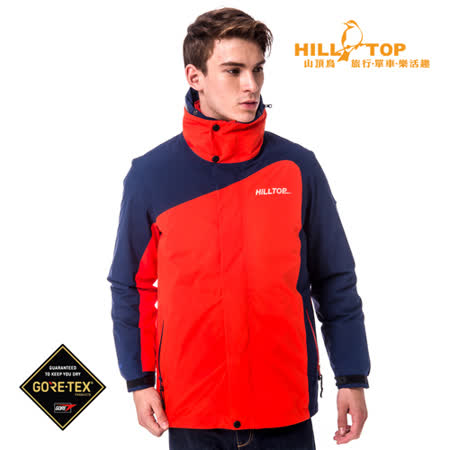 【hilltop山頂鳥】男款GoreTex防水2合1蓄熱羽絨外套F22MW6藍紅