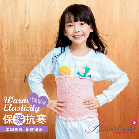 【BeautyFocus】兒童款多用途花邊保暖腹圍-5304粉色