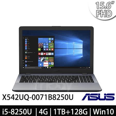 ASUS X542UQ-0071B8250U 15.6吋FHD/i5-8250U/1TB+128G/940MX 2G/Win10 霧面灰 筆電-加碼送網狀風扇散熱墊