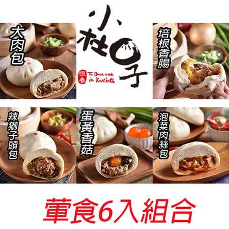 【小杜包子】葷食6入組合(獅子*1+培根*1+蛋黃*1+大肉*2+泡菜*1)