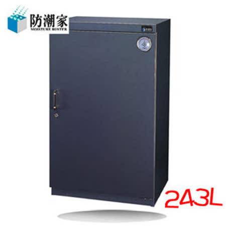 防潮家 243公升電子防潮箱 D-206CB 可調式層板 百分之百台灣製造