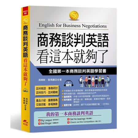商務談判英語 看這本就夠了:全國第一本商務談判英語學習書(附MP3)