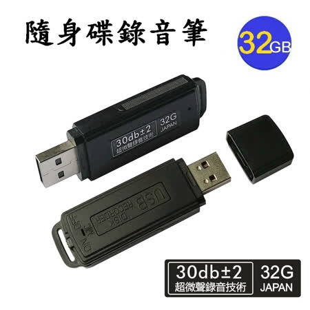 隨身碟錄音筆32G~秘錄筆 蒐證