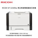 RICOH 理光 SP 325DNw 黑白無線雙面雷射印表機