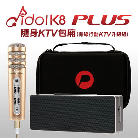 idol K8 PLUS 有線直播錄唱麥克風+便攜式藍芽音響 (行動KTV組) K8-02GKF