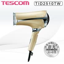 {送TESCOM IPW1650電捲棒} TESCOM TID2510 超大風量吹風機 附免持底座 公司貨-12/24止