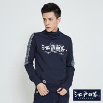 EDWIN 江戶勝 立領復古長袖T恤-男-丈青
