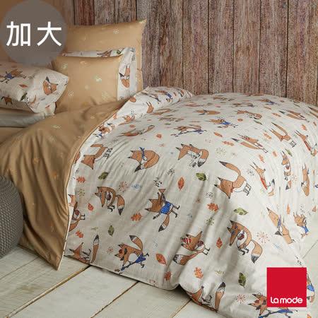 【活動】La mode寢飾 小狐狸之歌環保印染精梳棉兩用被床包組(加大)
