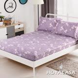 《HOYACASA星空之語》加大親膚極潤天絲床包枕套三件組