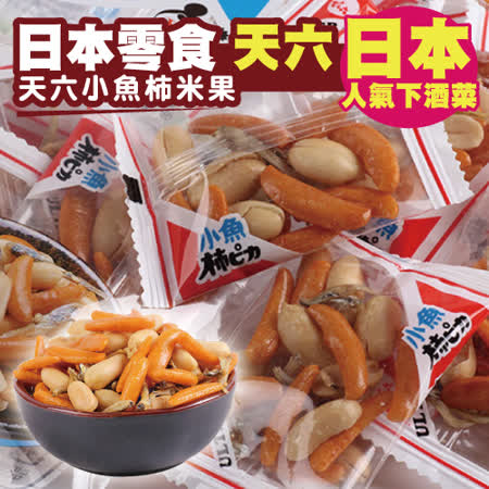 [買一送一]日本天六 小魚柿米果130g