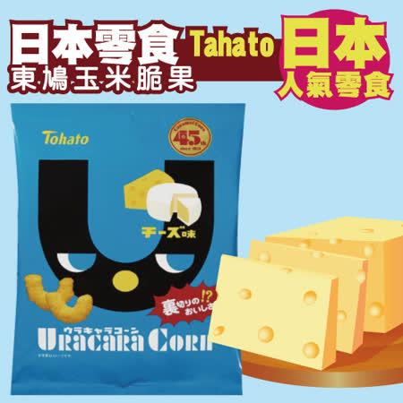 [買一送一]日本東鳩 濃厚起司玉米脆果70g