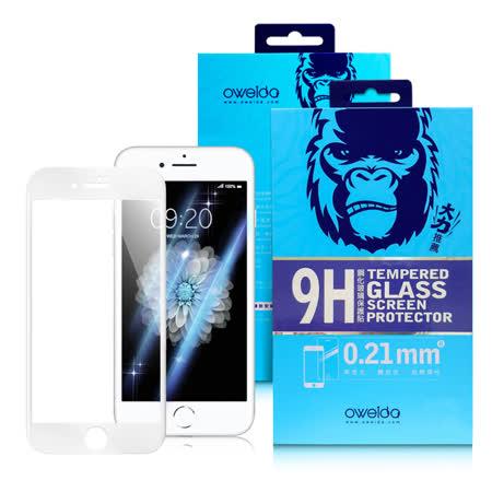 Oweida iPhone 8 / iPhone 7 4.7吋 藍光9H滿版玻璃保護貼-白色