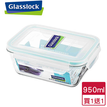 ★買一送一★Glasslock強化玻璃微波保鮮盒-Wave系列(950ml)