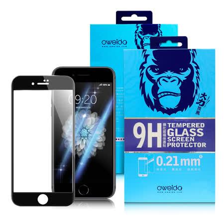 Oweida iPhone 8 / iPhone 7 4.7吋 藍光9H滿版玻璃保護貼-黑色