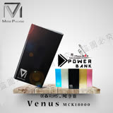 Venus MCK18000 行動電源