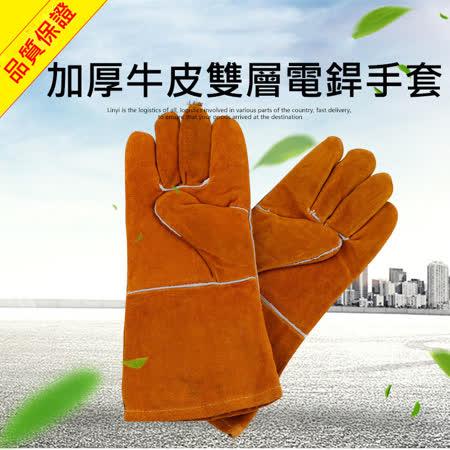 加厚牛皮雙層電焊隔熱手套