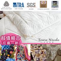 東妮寢飾 頂級100%法國2.8kg雙人羊毛被+雪芙蓉毯(超值組)