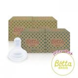 日本Betta Brain 仿母乳食感十字孔替換奶嘴組(一盒兩個)