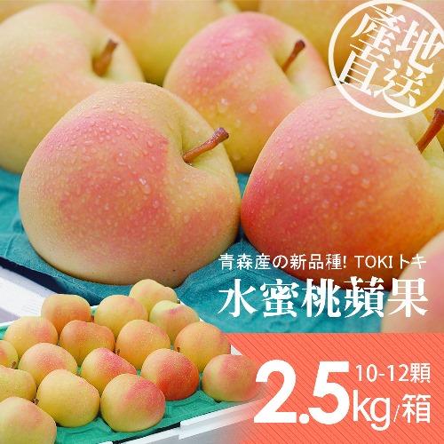 ~築地一番鮮~ 青森TOKI水蜜桃蘋果 1盒 10~12顆 盒 2.5kg  組