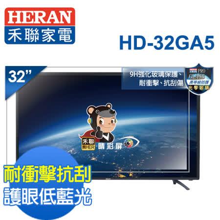【HEARN禾聯】32型 9H耐撞強化玻璃LED液晶顯示器+視訊盒 HD-32GA5 (含基本安裝)