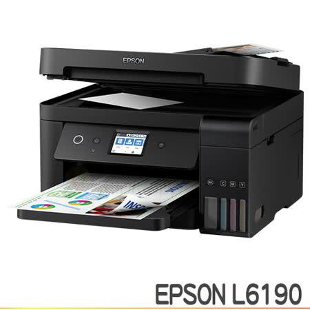 EPSON L6190 雙網四合一傳真連續供墨複合機