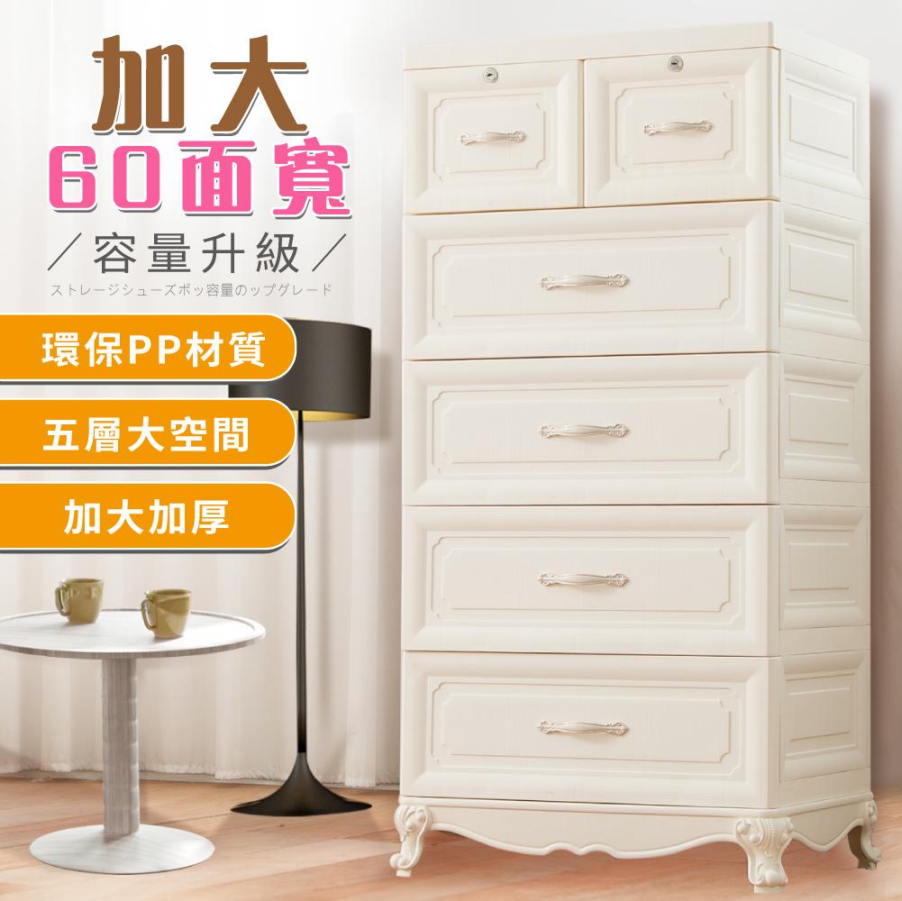 60大面寬~歐式古典緹花帶虎腳五層4大2小衣物收納櫃~附鎖抽屜