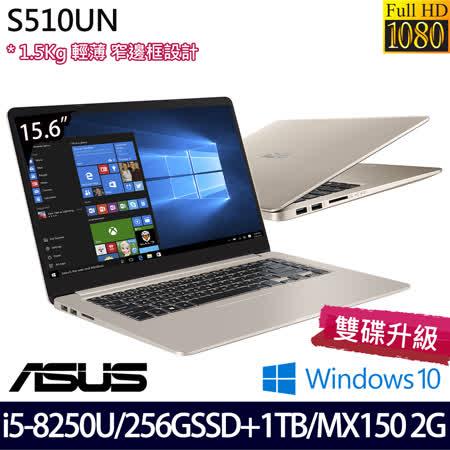 (效能升級)ASUS華碩 S510UN-0071A8250U/15.6吋FHD i5-8250U /4G/1TB+256GSSD/MX 150 2G /Win10大螢幕效能輕薄筆電 冰柱金