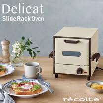 recolte 日本麗克特 Delicat 電烤箱簡約白