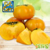 鮮採家 產地特選摩天嶺高級甜柿5台斤x1箱(8A,單顆7-8兩)