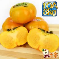 果之家 產地嚴選台中新社香濃多汁甜柿8粒1盒(10A,約3kg)