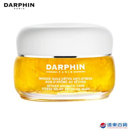 【原廠直營】DARPHIN 岩蘭草舒壓精露花瓣面膜50ml