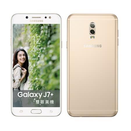 Samsung Galaxy J7 PLUS 4G/32G八核雙卡智慧手機★送保貼+保護套+USB隨行燈