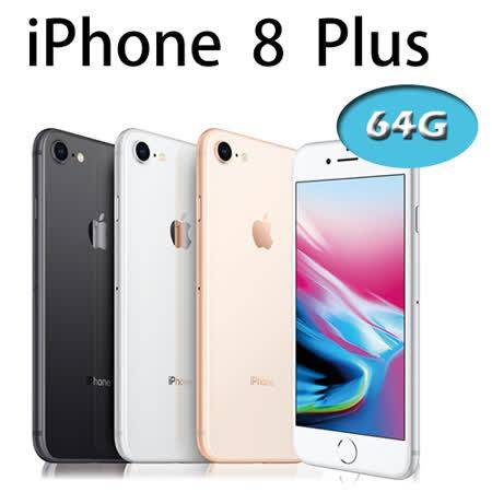 【超值組】 Apple iPhone 8 Plus 智慧型手機 (64G) ★超值組合:無線充電盤+9H滿版玻璃貼+透氣墊防摔軟套+手機立架+精美吊飾