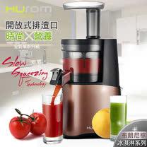 HUROM 韓國原裝慢磨蔬果機/ 布朗尼棕HB-8818BR(冰淇淋系列)