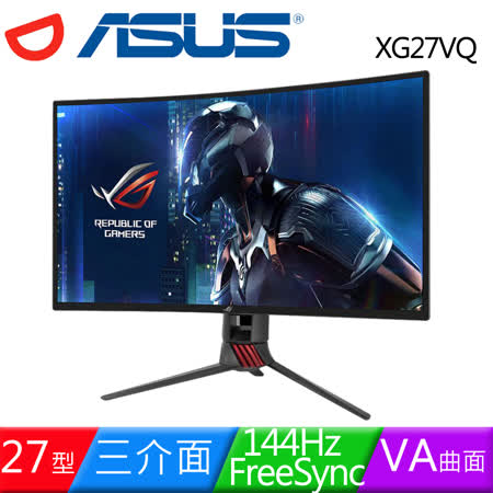 ASUS 華碩 ROG Strix XG27VQ 27型VA面板144Hz曲面電競液晶螢幕