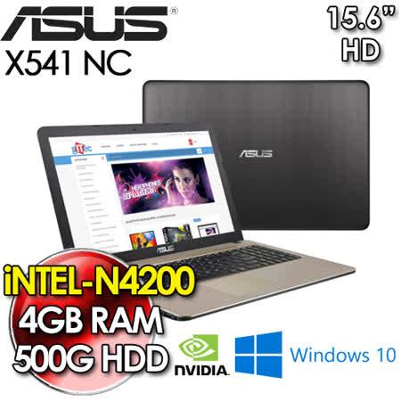 【福利品】ASUS X541NC 0051AN4200 Intel Pentium 四核心 N4200/4GB/500G/2G獨顯/Windows 10 獨顯筆電  贈重低音藍芽喇叭