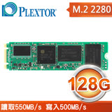 Plextor 浦科特 S3G-128G M.2 2280 SSD固態硬碟