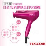 【日本TESCOM】白金奈米膠原蛋白吹風機 TCD5000TW