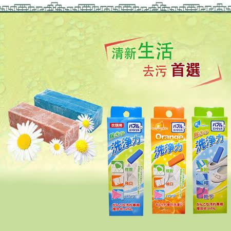 衣領袖口鞋子清潔皂100g(三款任選)