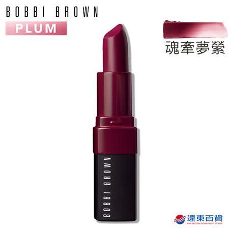 【原厂直营】BOBBI BROWN 芭比波朗 迷恋轻吻唇膏(绯红玫瑰-魂牵梦萦 Plum)