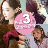 【PS Mall】韓國髮飾★任選3件$199