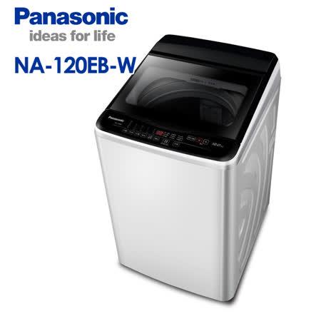Panasonic 國際牌 12公斤單槽定頻洗衣機 NA-120EB